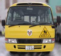 めぐみ幼稚園 前 スクールバス表示