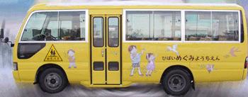 車ステッカー 幼稚園バスleft