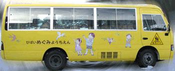 車ステッカー 幼稚園バス