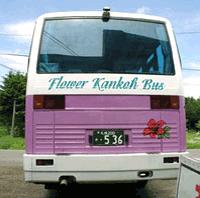 観光バス後部