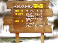 木看板 北海道夕張市