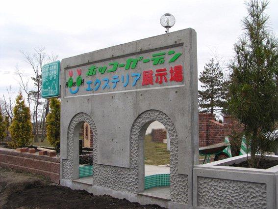 壁面看板北有建設 北海道美唄市