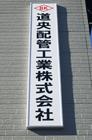 店舗看板(道央配管)
