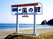 大型看板 北海道美唄市