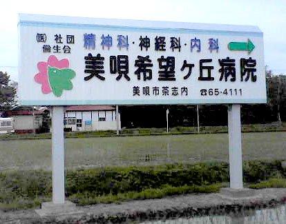 大型看板希望 北海道美唄市
