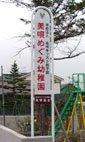 自立看板めぐみ幼稚園 北海道美唄市