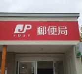 郵便局ロゴ