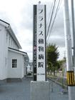 プラナス動物病院 北海道美唄市