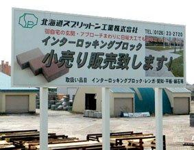 看板slipton 北海道岩見沢市