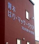 ウレタンチャンネル文字 青木