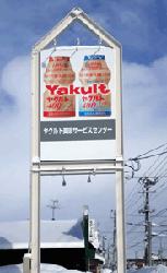 CG画像看板yakult 北海道美唄市
