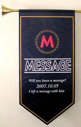 messageバナー