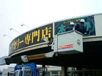 大型アルミ複合板プレート看板