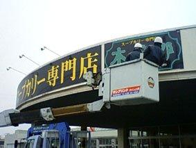 店名大型パネル
