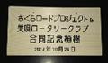 木材彫り文字看板