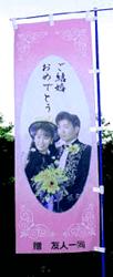のぼり作成例1(結婚記念)