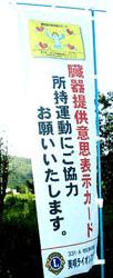 のぼり作成例2(ライオンズクラブ)