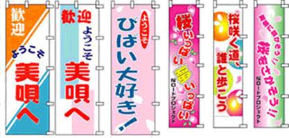 のぼりデザイン6(その他)
