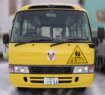車ステッカー作成 スクールバス標示の反射ステッカー