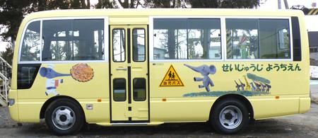 車ステッカー作成 聖十字幼稚園 送迎バスステッカー
