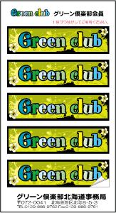 ステッカー作成 メッセージ加工 greenclub