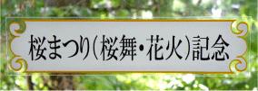 ステッカー作成 透明エンビステッカー印刷画像-sakura