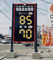 ガソリンスタンドの価格表 料金表作成