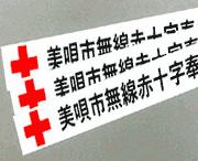 車ステッカー作成 美唄市無線赤十字奉仕団マグネット