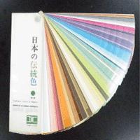 日本伝統色DIC