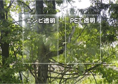 ステッカー作成 PETペットステッカーとエンビステッカーの透明度の比較