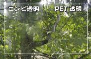 ステッカー作成 透明ペット素材