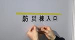 ステッカー作成 カッティングシート 防災棟入口ステッカー2