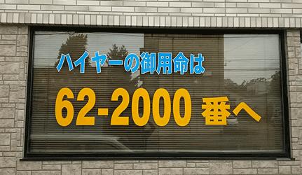 ステッカー作成 カッティングシート作成例 店舗窓