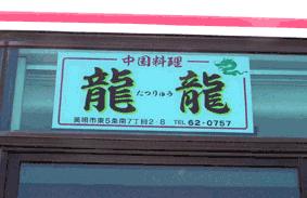 バス内貼りステッカー2