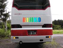 車ステッカー作成 観光バスの切り文字タイプの反射ステッカー