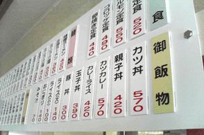 マグネットプレート作成 飲食店料金表