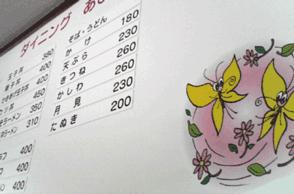 マグネットシート印刷 飲食店料金表