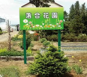 落合花園 店舗看板製作例1