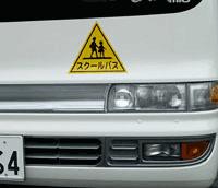 マグネットシート印刷 スクールバスマグネット表示例2