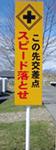 屋外ステッカー作成 スピードダウンの標識