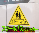 車ステッカー作成 スクールバス
