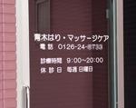 ステッカー作成 カッティングシート 玄関ガラスの施工例-aoki
