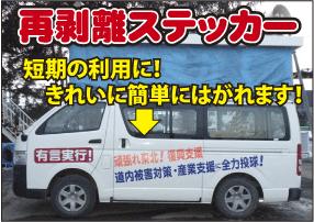 選挙車両のステッカー