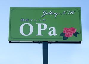看板用ステッカー作成 opa自立看板