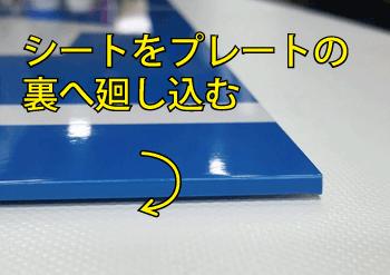 看板用ステッカー作成 巻込みステッカーの加工
