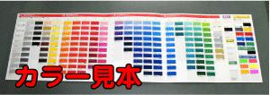 ステッカー作成 カッティングシート カラー見本2