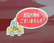 マグネット型抜き例TAXi